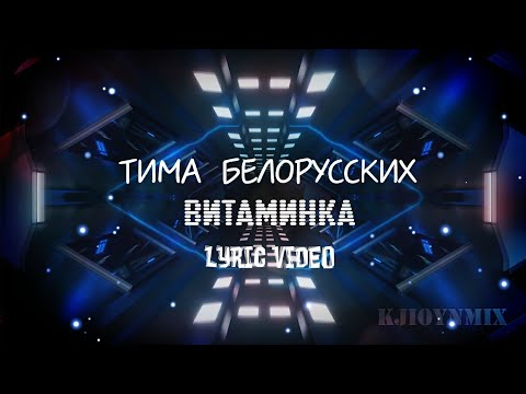 Тима Белорусских - Витаминка [Lyric video][Лирика]