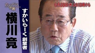 カンブリア宮殿RyusEyeすかいらーく創業者横川竟