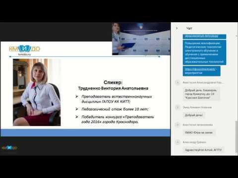 Вебинар на тему: Инновационные технологии при изучении дисциплин естественнонаучного цикла
