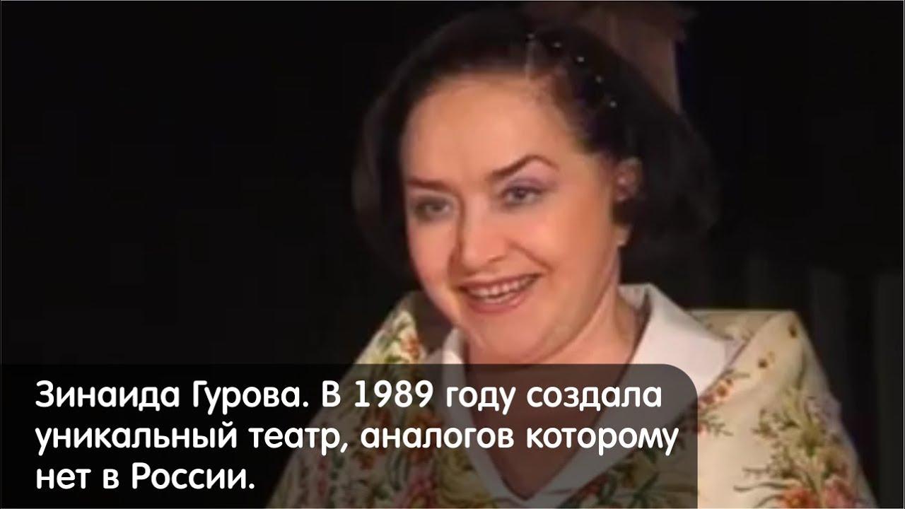 Зинаида Гурова. В 1989 году создала уникальные театр, аналогов которому нет в России.