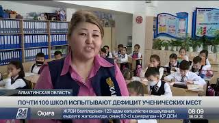 Жители Алматинской области бьют тревогу - их дети учатся в переполненных школах
