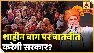 Shaheen Bagh पर बातचीत को तैयार है सरकार ? | ABP News Hindi
