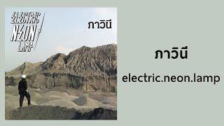 electric.neon.lamp - ภาวินี [Audio]