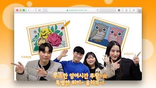 [올리뷰] 코시국 취미활동 보석십자수, 피포페인팅 Review! (이벤트 진행중!)