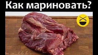 Как правильно МАРИНОВАТЬ МЯСО и выдерживать говядину — рецепт Сталика Ханкишиева