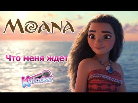 """MOANA 2016 - Песня """" Что Меня Ждёт """" КАРАОКЕ на русском disney"""