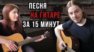 Песня на гитаре за 15 минут feat. Елена Рассохина