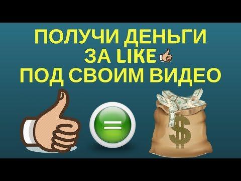 Деньги за ЛАЙКИ LikeCoin  Как заработать деньги в интернете за лайк под видео