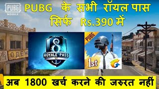 390 royal pass pubg season 7 - TH-Clip