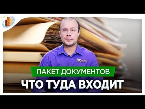 Пакет документов для покупки и продажи квартиры  Что туда входит
