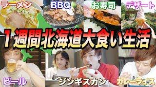 検証1週間北海道でガチで大食いし続けたら何キロ太っちゃうの?