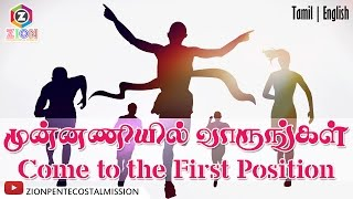 TPM Messages | Come To The First Position | Sunday Service Message | Pas.Durai | Tamil | English