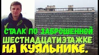Сталк по заброшенной шестнадцатиэтажке на Куяльнике./Нас спалила охрана!