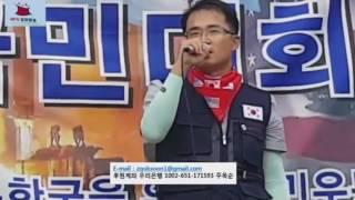 성주사드찬성집회  정함철대표님