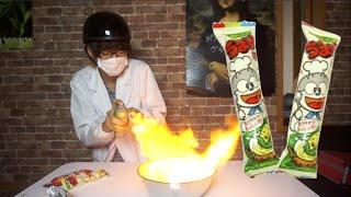 【実験】うまい棒を燃やすと爆発するらしい Snack Explosion Experiment