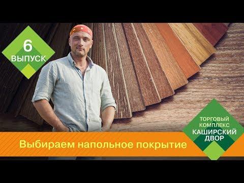 """Советы от ТК """"Каширский Двор"""": Как выбрать напольное покрытие"""