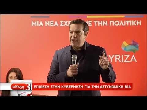 Σκλήρη κριτική Τσίπρα για τα ελληνοτουρκικά   11/12/2019   ΕΡΤ