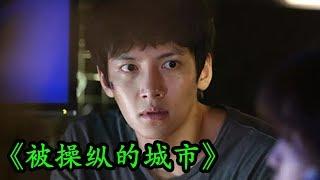 【森崎電影院】主角被冤入獄慘遭爆菊 犯罪動作片《被操縱的城市》