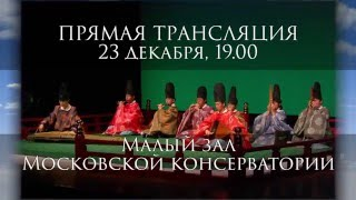 23.12.2015. Gagaku in the Tchaikovsky Moscow Conservatory