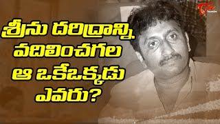 Ravi Teja Becomes Savior For Srinu Vytla #FilmGossips