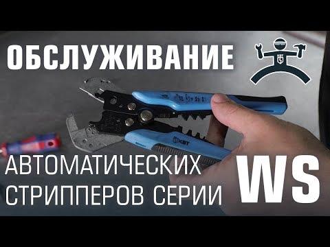Обслуживание автоматических стрипперов серии WS
