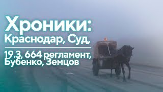 Хроники: Краснодар, Суд, 19.3, 664 регламент, Бубенко, Земцов.