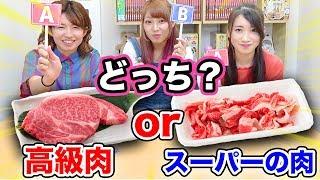 対決1万円の高級肉とスーパーの安い肉の違いを当てるなんて余裕っしょ!プライドをかけたボンボン女子格付けバトル!