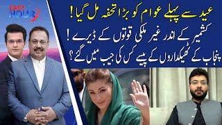 THE LAST HOUR with Rana Azeem   15 July 2021    Farrukh Habib   92NewsUK