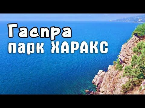 Крым парк Харакс в санатории Днепр поражает своими видами.