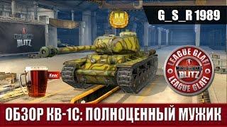 WoT Blitz Обзор КВ-1С - World of Tanks Blitz КВ-1С