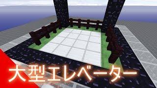 【Minecraft】大型エレベーター【ゆっくり実況】
