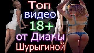 Топ Видео 18+ с Дианой Шурыгиной