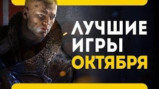 Во что поиграть в октябре 2017 (PS4\Xbox One\PC\Лучшие игры месяца)