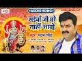 Pawan Singh (2019) का सुपरहिट नया देवीगीत - Saiya Ji Ghare Nahi Aayo - Bhojpuri Devigeet 2019 video download