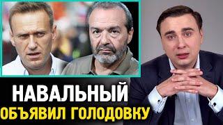 НАВАЛЬНЫЙ ОБЪЯВИЛ ГОЛОДОВКУ. Шендерович Про Навального и Беззаконие в Колонии.