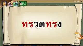 สื่อการเรียนการสอน คำที่มีพยัญชนะควบกล้ำ ป.6 ภาษาไทย