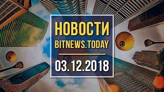 Новости Bitnews.Today 03.12.2018