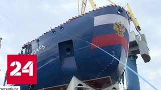 """Атомная """"Сибирь"""": новейший и крупнейший в мире ледокол - Россия 24"""