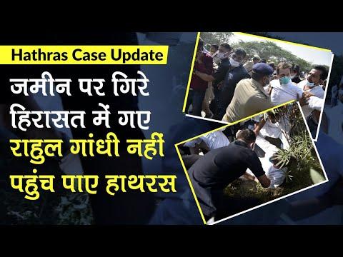 Hathras Case Update: Police से धक्का-मुक्की में नीचे गिर पड़े Rahul Gandhi, नहीं पहुंच पाए हाथरस
