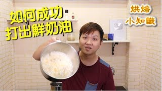 如何成功打出鮮奶油 烘焙小知識#5【明聰Leo】