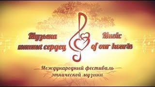 "Международный фестиваль ""Музыка наших сердец"" / International festival ""Music of our hearts"""