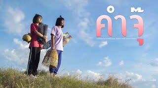 """'' คำจุ๊ """" หนังสั้นส่งเสริมการท่องเที่ยวชุมชน โครงการ OTOP นวัตวิถี จ.ศรีสะเกษ"""