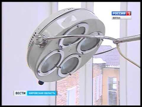 Амбулаторная хирургия при поликлинике № 5 города Кирова(ГТРК Вятка)