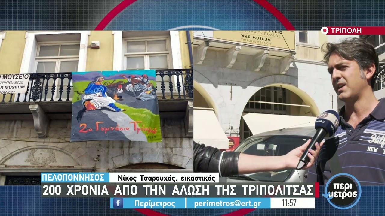 200 χρόνια από την άλωση της Τριπολιτσάς | 24/09/2021 | ΕΡΤ