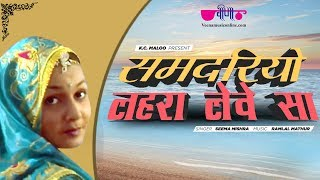 Samdariyo Lehra Leve Sa | New Rajasthani Superhit Song | समदरियो लहरा लेवे सा | Seema Mishra
