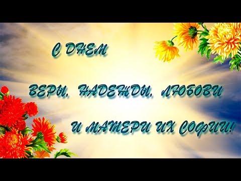 Поздравление с Днем Веры, Надежды, Любови и матери их Софии!