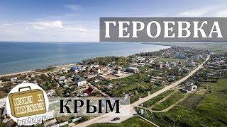 Героевка, Крым. Обзор крымского курорта. Пляжи, Озеро Тобетчик, Эльтиген