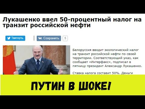 Лукашенко ввел экологический налог на транзит нефти.