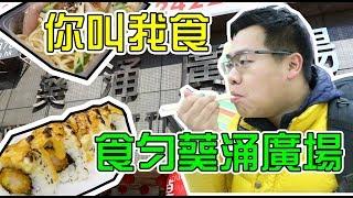 【搵食】「咇D屎」成軍 首戰觀眾「你叫我食」葵涌廣場!! w/ 屎萊姆 Dee