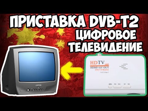 📺Приставка DVB-T2 для вашего старого телевизора! Цифровой тюнер!